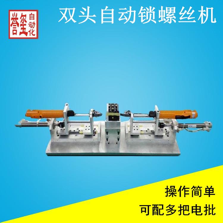 桌面型自动锁螺丝机