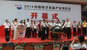 第四届国际电装展会开幕式