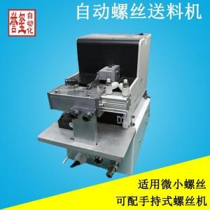 浙江小型螺丝送料器