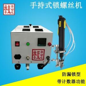 上海手持式自动锁螺丝机