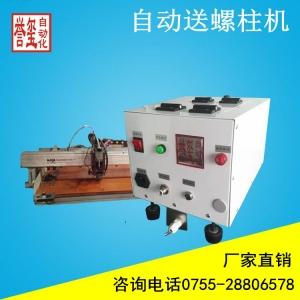 上海自动螺柱机