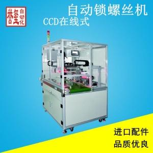 CCD在线自动螺丝机