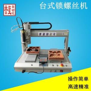 桌面型锁螺丝机