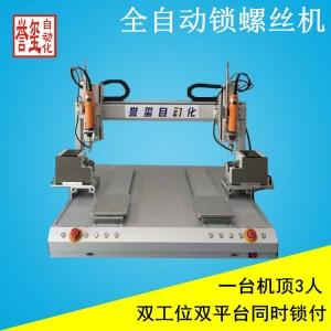 上海台式自动锁螺丝机