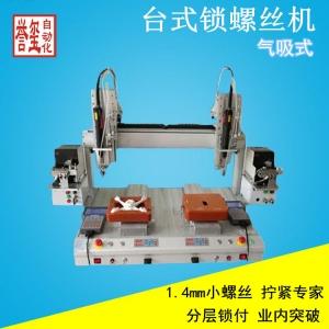 吸附式自动锁螺丝机