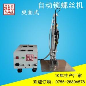 上海双头自动打螺丝机