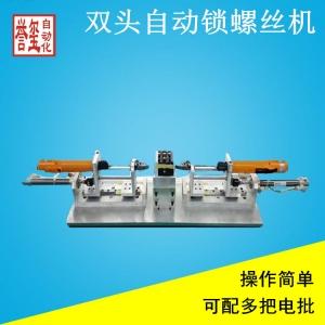惠州桌面型自动锁螺丝机
