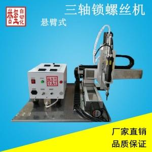 浙江三轴悬臂式自动锁螺丝机