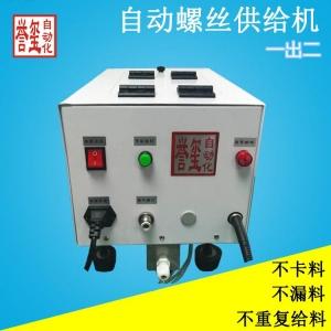 上海自动供给机
