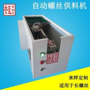 惠州全自动螺丝供给机