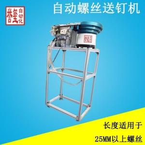 自动螺丝供料机