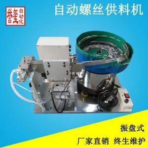 振盘式自动螺丝供料机