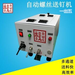 惠州全自动螺丝螺丝供机