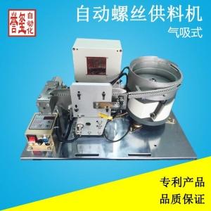 上海振动式自动螺丝送钉机